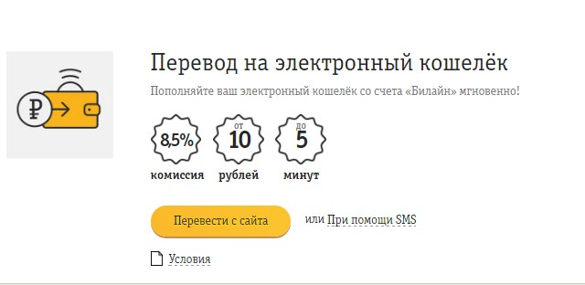 Как перевести деньги с телефона на вебмани без комиссии