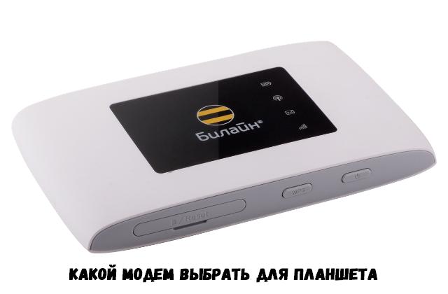 telefon-kak-modem-dlya-plansheta-porno-net-izmena-s-dvumya