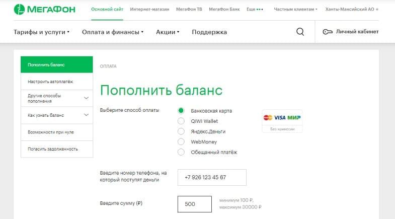 оренбург погашение кредита