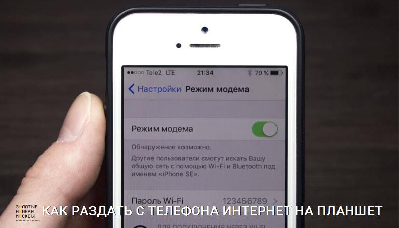 Как раздать интернет с телефона на планшет