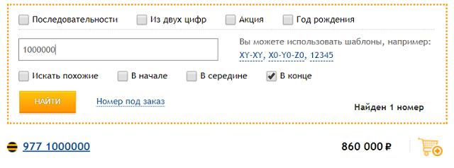 d3adb66fed6fe Самые дорогие телефонные номера - ТопНомер.ру