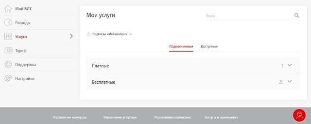 Как проверить услуги на мтс россия