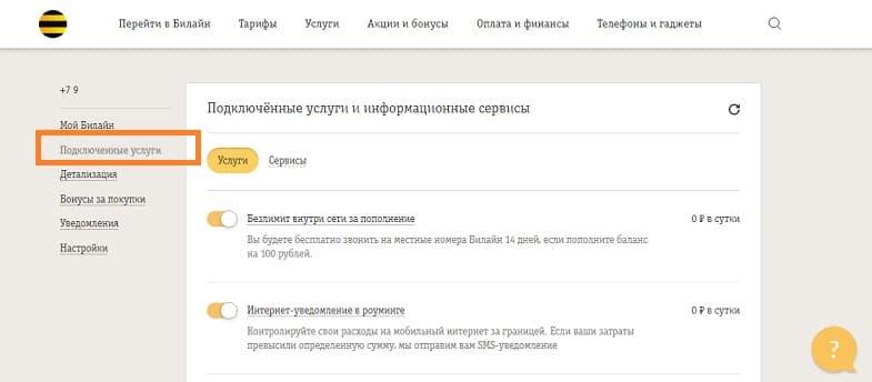 Как взять в долг на билайне 500 рублей срочно