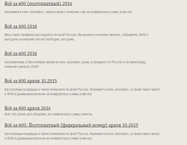 ca23192551d7 Как узнать свой тариф Билайн - ТопНомер.ру