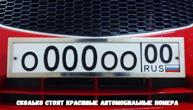Сколько стоит красивый автомобильный номер