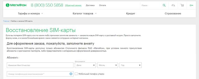 Онлайн-заявка на восстановление сим-карты МегаФон