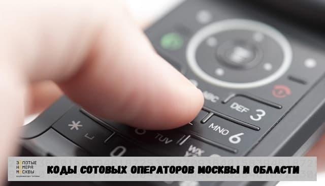 Коды сотовых операторов Москвы и области