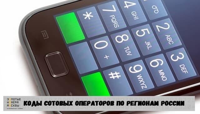 телефонный код города новосибирска городской рассчитать кредит автокредит