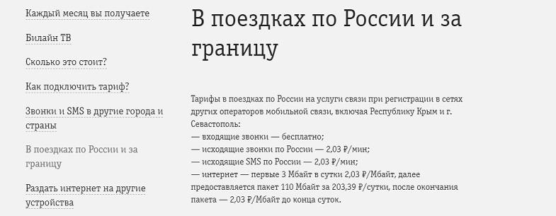 Условия тарификации Билайн в Крыму