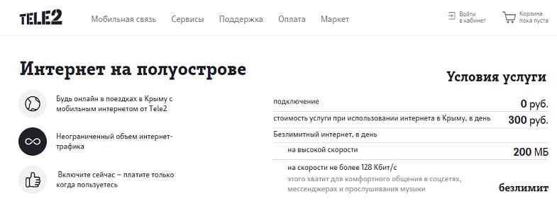 "Услуга Tele2 ""Интернет на полуострове"""