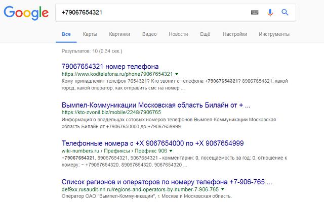 Поиск в интернете по номеру телефона