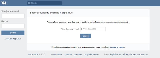 Поиск по номеру телефона в соцсети ВКонтакте
