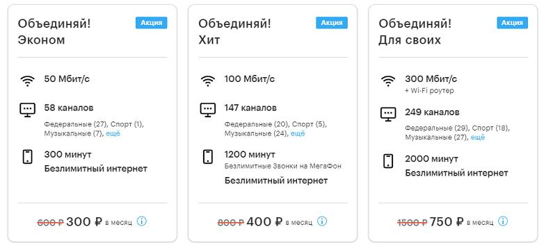 интернет на даче ленинградская область мегафон