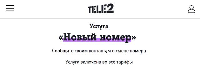 """Услуга Теле2 """"Новый номер"""""""