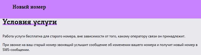 """Условия услуги Теле2 """"Новый номер"""""""