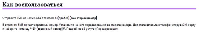 """Настройка услуги Теле2 """"Новый номер"""""""