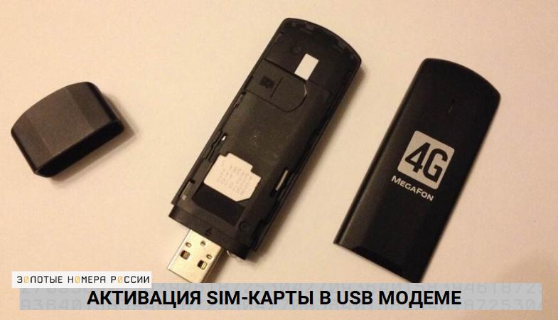 Как активировать SIM-карту в USB модеме