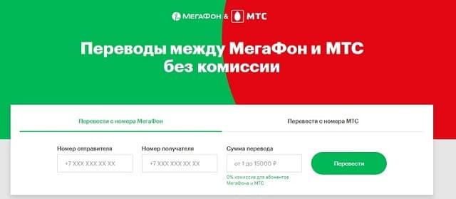 Бесплатные переводы между номерами МТС и МегаФон