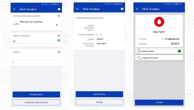 Пополнение счета мобильного с карты через интернет