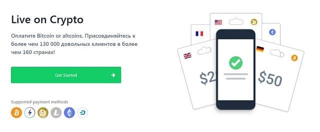 Перевод биткоинов в рубли через мобильный номер