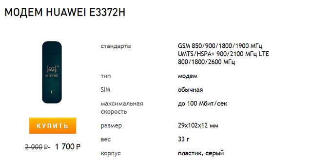Мобильный USB модем Huawei E3372H