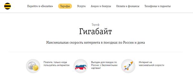 130262c9d Как отключить безлимитный интернет на Билайне - ТопНомер.ру