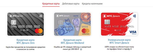 Мтс банк пермь кредитные карты