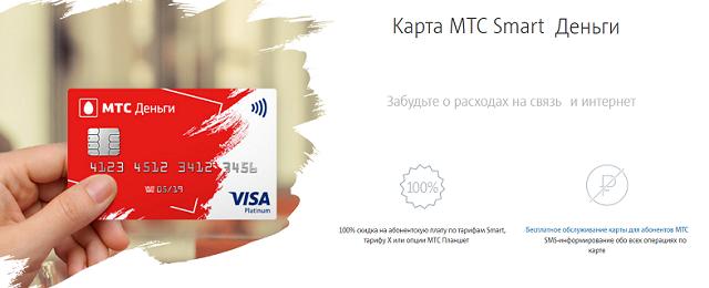 как оплачивать кредит по карте мтс деньги