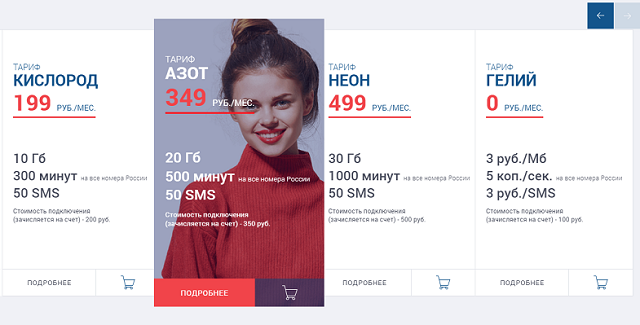 Тарифы оператора Danycom