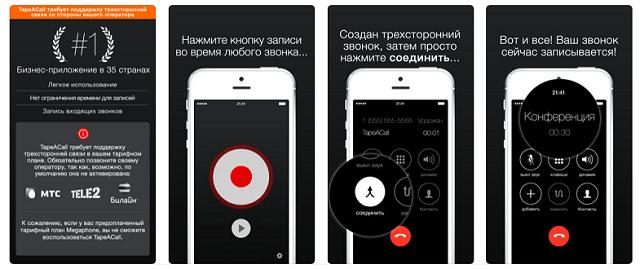 Приложение TapeACall для записи звоноков