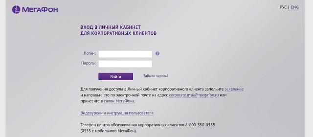 Личный кабинет МегаФон - регистрация, вход по номеру, подробная ... 39f83ad3f7d