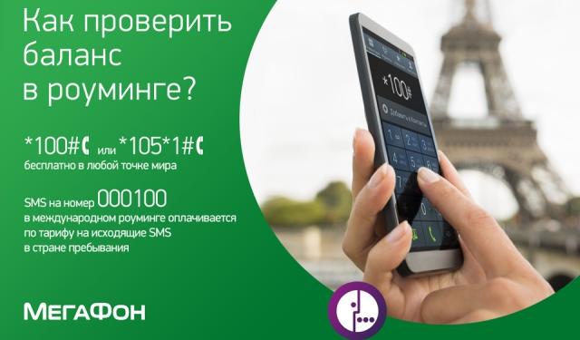 Мегафон тв виртуальный номер
