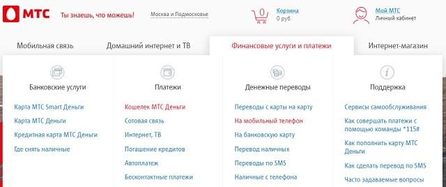 Перевод с МТС на мобильный