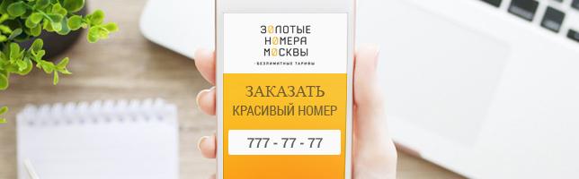 00ac375091ce7 У нас можно заказать платный или бесплатный красивый номер телефона. В  нашем каталоге представлены: