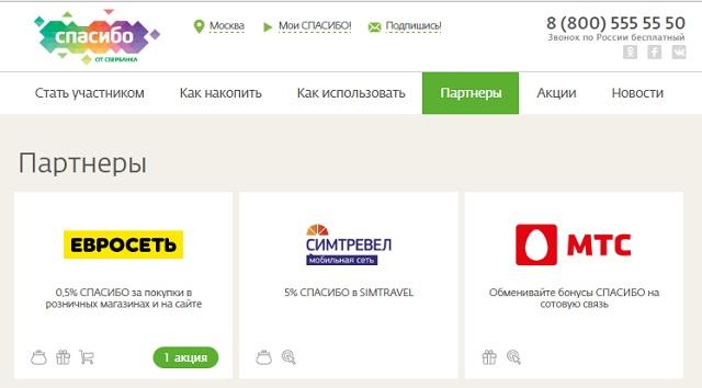 пополнить баланс мтс с банковской карты без комиссии через интернет иркутск