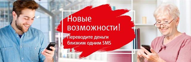 Перевод денег по СМС от МТС