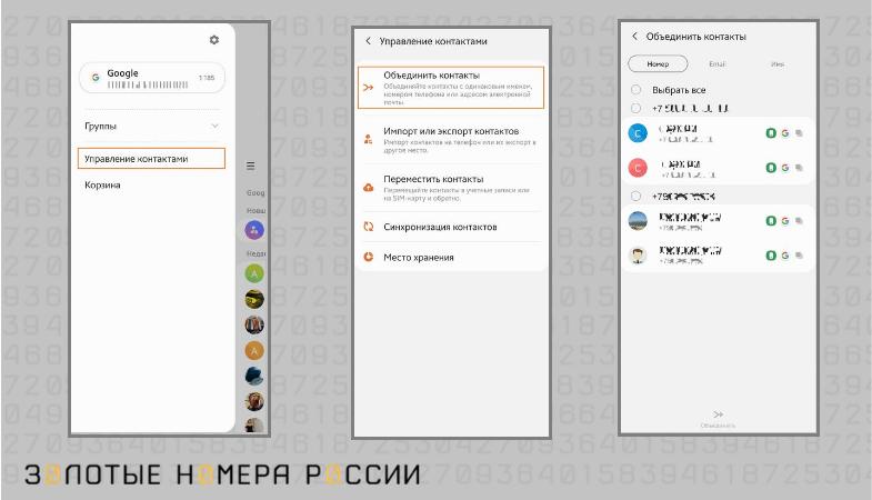 Как объединить контакты на Android