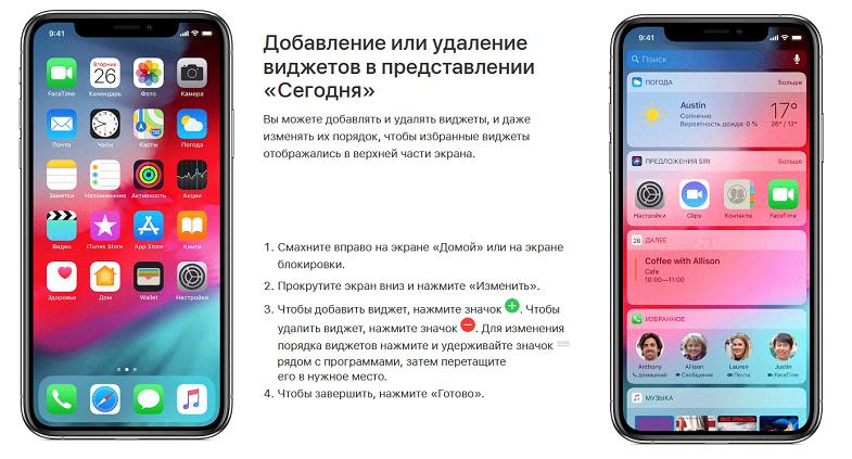 Добавление виджета на экран iPhone