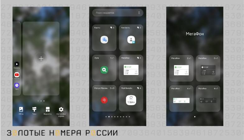 Добавление виджета на экране Samsung