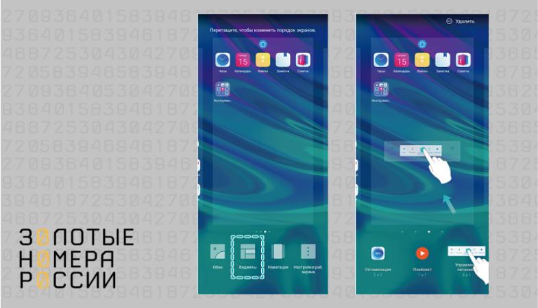 Добавление виджета на экране Huawei и Honor