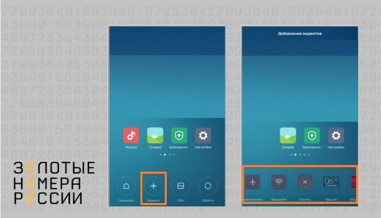 Добавление виджета на экране Xiaomi