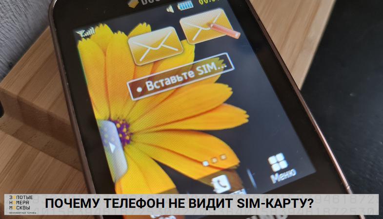 Почему телефон не видит SIM-карту