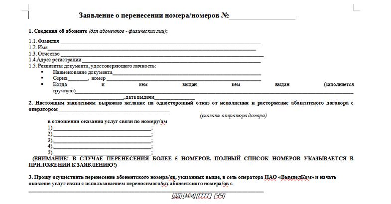 Образец заявления на переход к другому оператору со своим номером