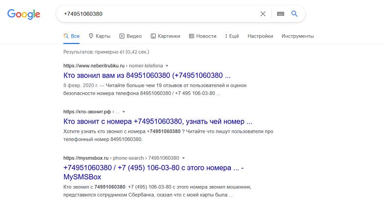 Поиск по номеру телефона в интернет