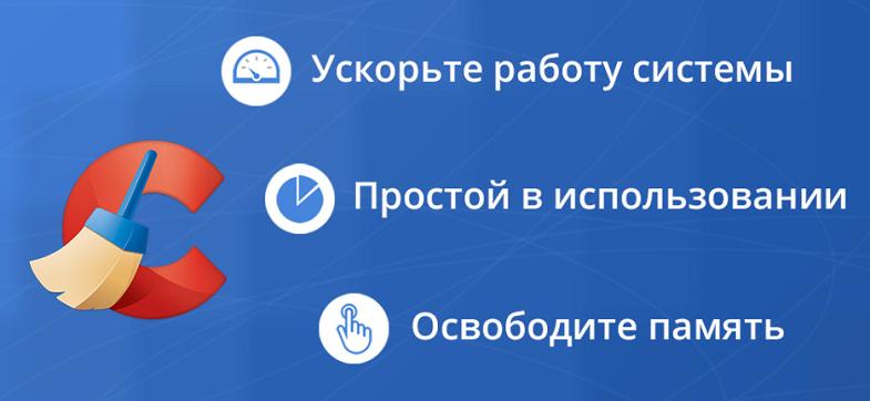 Преимущества приложения CCleaner
